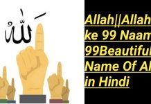 Allah||Allah ke 99 Naam||99Beautifull Name Of Allah in Hindi