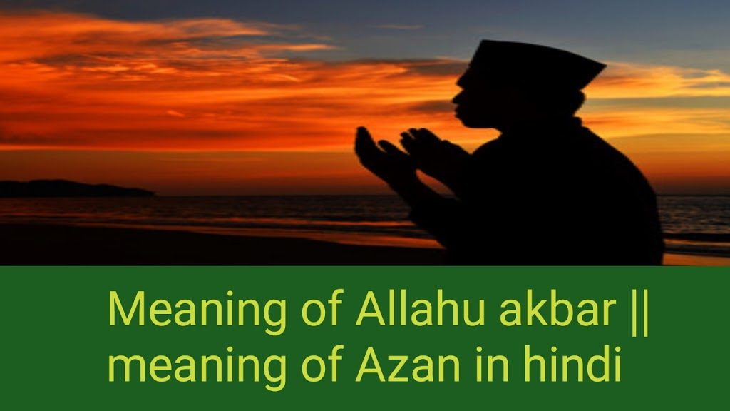 Meaning of Allahu akbar ||meaning of Azan in hindi – ISLAMIC NELOFAR