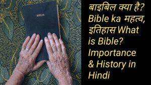 बाइबिल क्या है? BIBLE KA महत्व, इतिहास WHAT IS BIBLE? IMPORTANCE & HISTORY IN HINDI