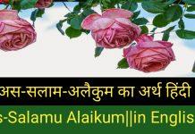 अस-सलाम-अलैकुम का अर्थ हिंदी में ||As-Salamu Alaikum||in English