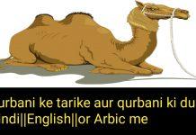 Qurbani ke tarike aur qurbani ki dua Hindi||English||or Arbic me