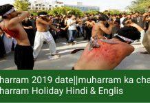 muharram 2019 date  muharram kab hai   muharram ka chand  moharram Holiday Hindi & English