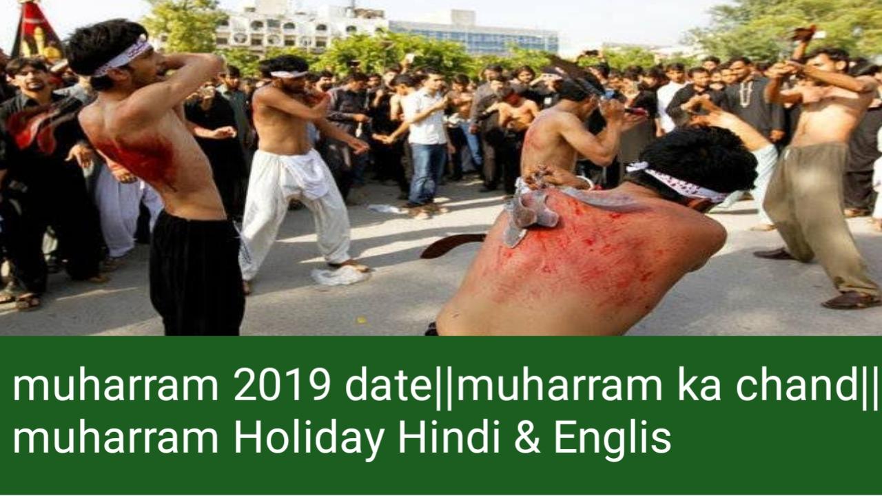 muharram 2019 date||muharram kab hai|| muharram ka chand||moharram Holiday Hindi & English