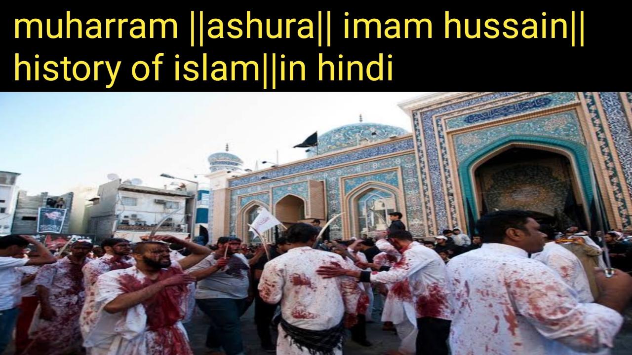 muharram ||ashura|| imam hussain|| history of islam||in hindi