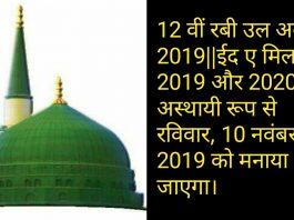 12 वीं रबी उल अव्वल 2019  ईद ए मिलाद 2019 और 2020 अस्थायी रूप से रविवार, 10 नवंबर 2019 को मनाया जाएगा।