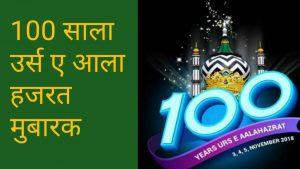 100 Sala urs_e_AAla hazrat
