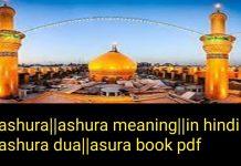 Ashura||ashura meaning||in hindi|| ashura dua||asura book pdf