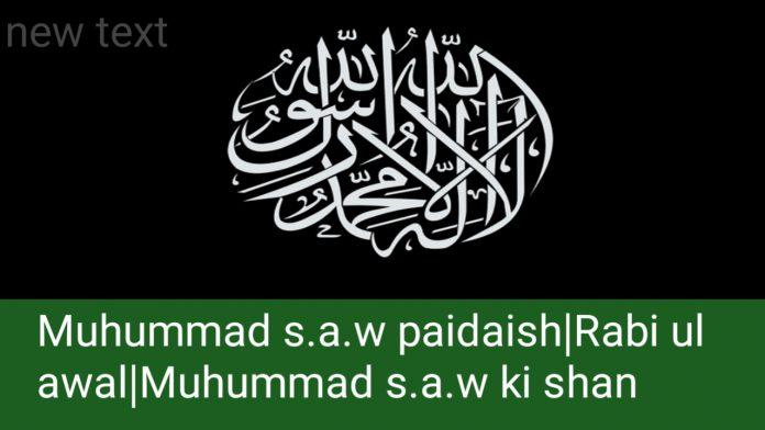 Muhummad s.a.w paidaish|Rabi ul awal|Muhummad s.a.w ki shan