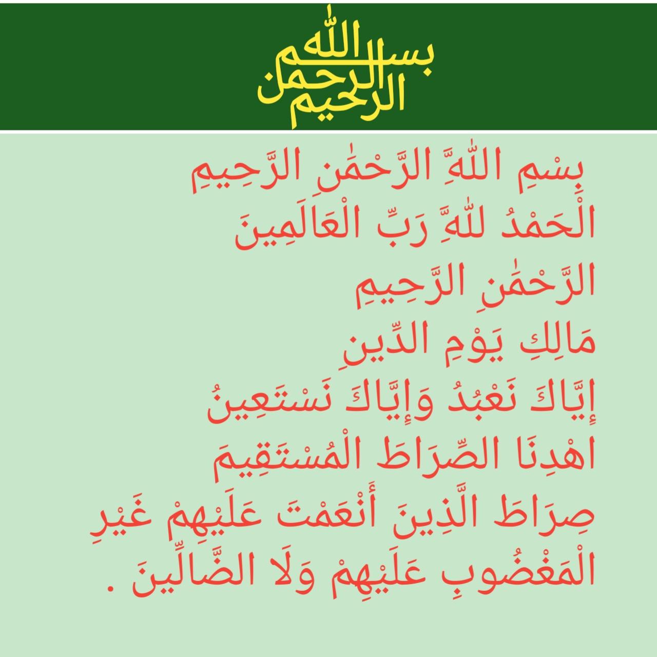 कुरान की सबसे पहली सूरत कौन सी है||सुरःफातेहा: तर्जुमा हिंदी में||surha Al-Fatihah in English