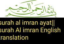 surah alimran ayat||surah Al imran English translation