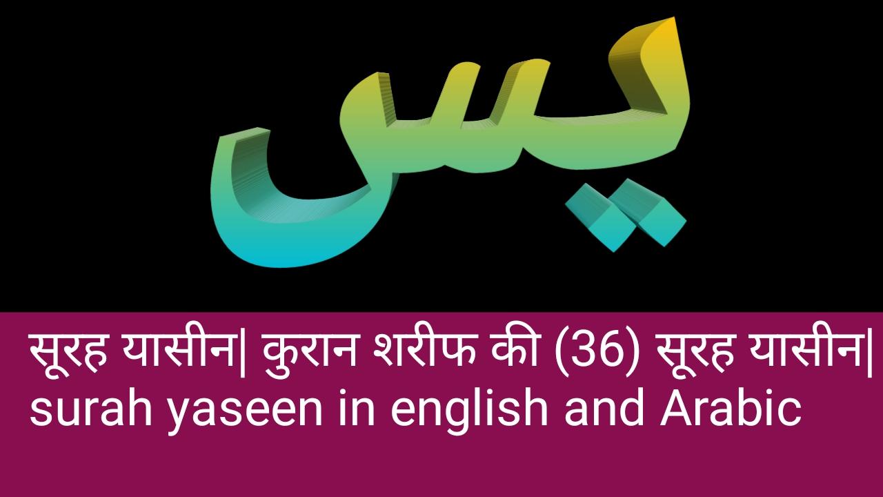 सूरह यासीन| कुरान शरीफ की (36) सूरह यासीन| surah yaseen in english and Arabic