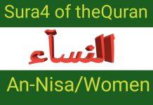 Sura 4 of the Quran النسآء An-Nisā' Women||surah an nisa|| transliteration arabic to english||Holy Quran