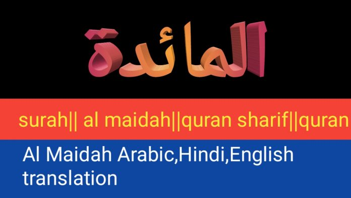 surah|| al maidah||quran sharif||quran Al Maidah Arabic,Hindi,English translation