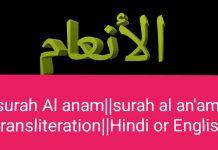 surah Al anam||surahalan'am transliteration||Hindi or English