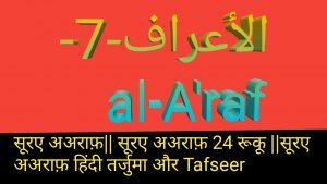 सूरए अअराफ़|| सूरए अअराफ़ 24 रूकू ||सूरए अअराफ़ हिंदी तर्जुमा और Tafseer