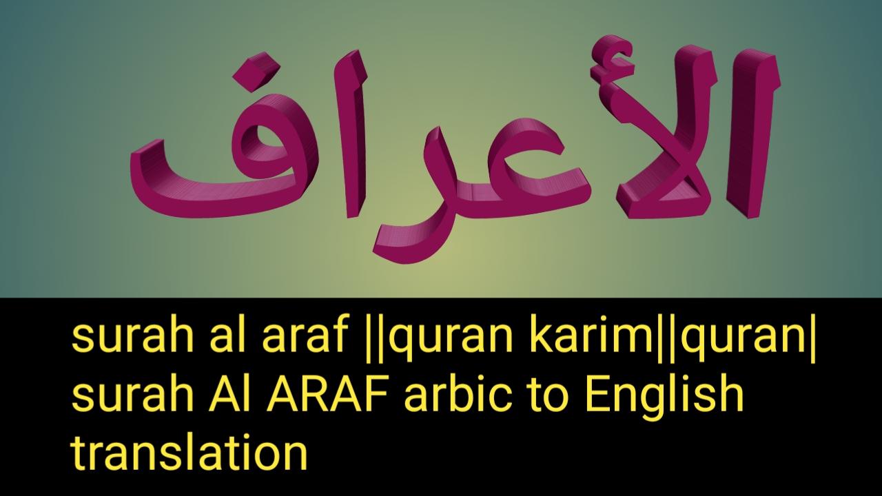 surah al araf ||quran karim||quran|surah Al ARAF arbic to English translation