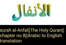 surah al-Anfal||The Holy Quran||chapter no 8||Arabic to English translation