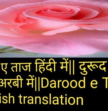 दुरूद ए ताज हिंदी में   दुरूद ए ताज अरबी में   Darood e Taj in English translation