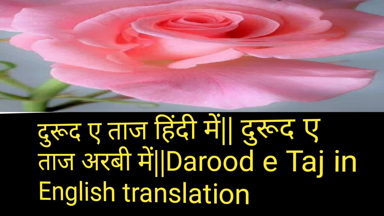 दुरूद ए ताज हिंदी में|| दुरूद ए ताज अरबी में|| Darood e Taj in English translation