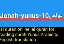 al quran online  al quran for reading surah Yunus Arabic to English translation