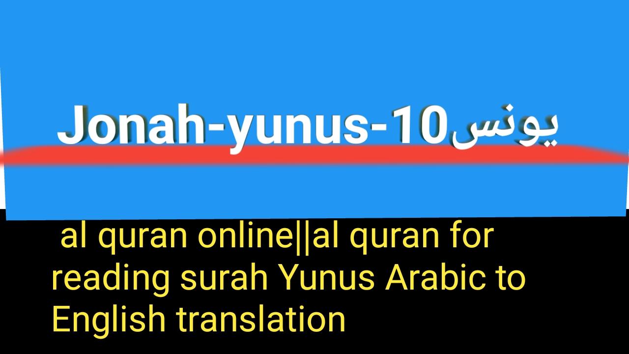 al quran online||al quran for reading surah Yunus Arabic to English translation