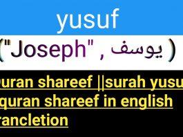 Quran shareef   surah yusuf   quran shareef in english trancletion
