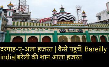 दरगाह-ए-अलाहज़रत   कैसे पहुंचें  Bareilly  india  बरेली की शान आला हजरत