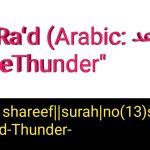 Quran shareef||surah|no(13)surah Ar-Raʻd-Thunder
