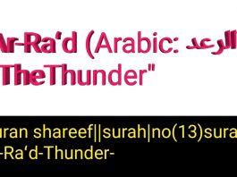 Quran shareef  surah no(13)surah Ar-Raʻd-Thunder