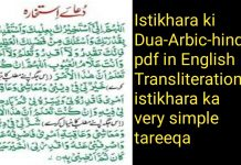 Istikhara ki Dua-Arbic-hindi-pdf in English Transliteration| istikhara ka very simple tareeqa