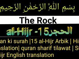Quran ki surah  15 al-Hijr Arbik   Hindi  translation  quran sharif tilawat   Surah Al hijr English translation