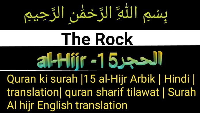 Quran ki surah |15 al-Hijr Arbik | Hindi |translation| quran sharif tilawat | Surah Al hijr English translation