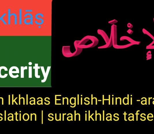 Surah Ikhlaas English-Hindi -arabic Translation   surah ikhlastafseer