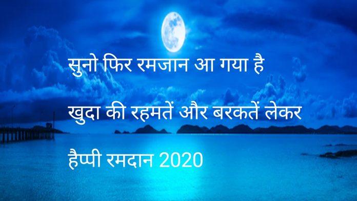 Ramdan Wishes 2020 : Ramadan Mubarak.Shayari In Hindi