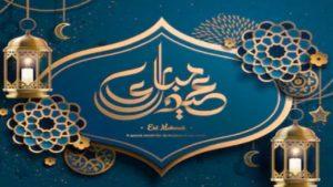 Eid ul fitr 2020 :Eid Mubarak Shayari in Hindi ! eid mubarak image