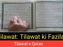 Tilawat Tilawat KI Fazilat .Tilawat e quran