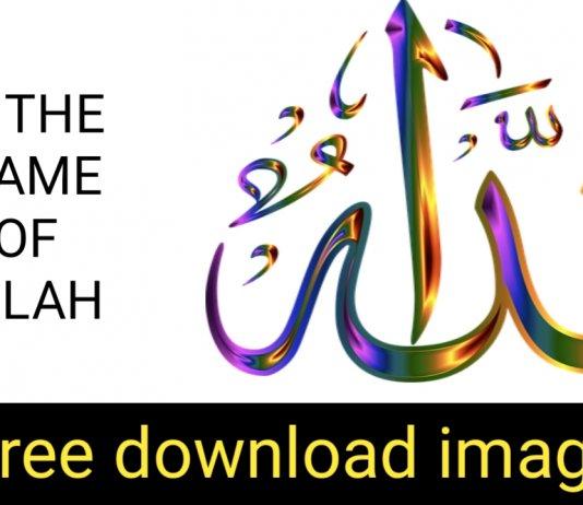 allah ke naam : allah in urdu.name of allah images